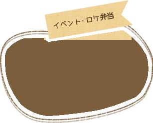 イベント・ロケ弁当
