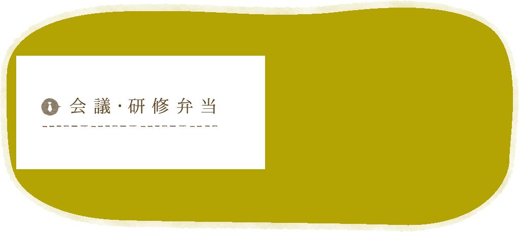 会議・研修弁当