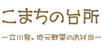 立川発 地元野菜のお弁当 こまちの台所